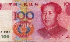 renminbi-228x138